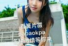 加 薇 信 papaokpa短片 云盘 网站 APP 各种资源在线观看 稳定 安全 #[tag_id]336[/tag_id]#